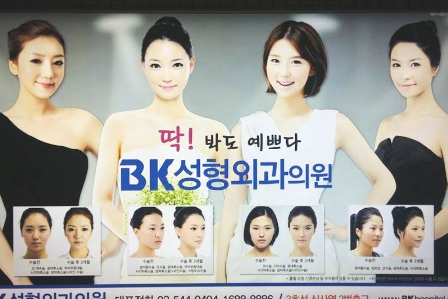 A billboard in the posh Gangam district of Seoul, South Korea, advertises eyelid surgery. (Photo by Jason Park)